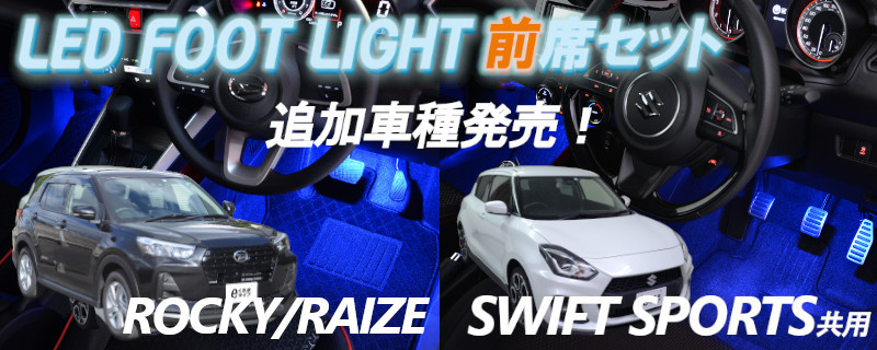 ロッキー/ライズ・スイフト新発売
