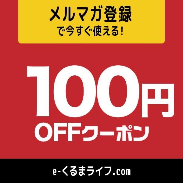 メルマガ購読者限定100円OFFクーポン