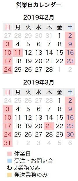 2016年12月定休日