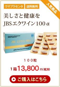 【美しさと健康を】JBSエクワイン100α(1箱100粒)13,800円