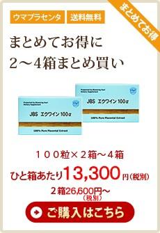 【まとめてお得に】2箱〜4箱まとめ買い JBSエクワイン100α(1箱100粒)ひと箱あたり14,000円〜