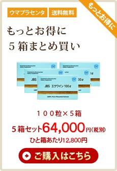 【もっとお得に】5箱セット JBSエクワイン100α(1箱100粒)67,500円(ひと箱あたり13,500円)