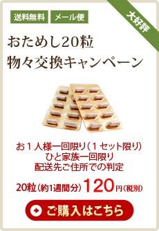 おためし20粒 物々交換キャンペーン 120円