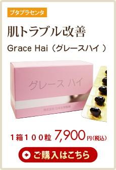 【肌トラブル改善】Grace Hai(グレースハイ)1箱100粒 7,900円