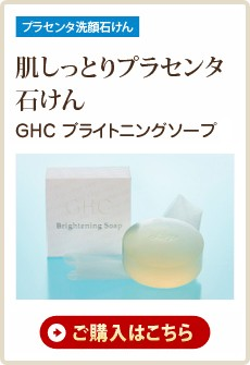【肌しっとりプラセンタ石鹸】GHCブライトニングソープ