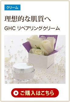【理想的な肌質へ】GHCリペアリングクリーム
