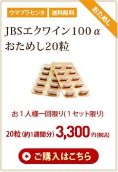 おためし20粒 JBSエクワイン100α 3,200円 お1人様一回限り(1セット限り)