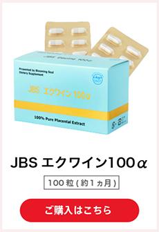 【美しさと健康を】JBSエクワイン100α(1箱100粒)15,180円