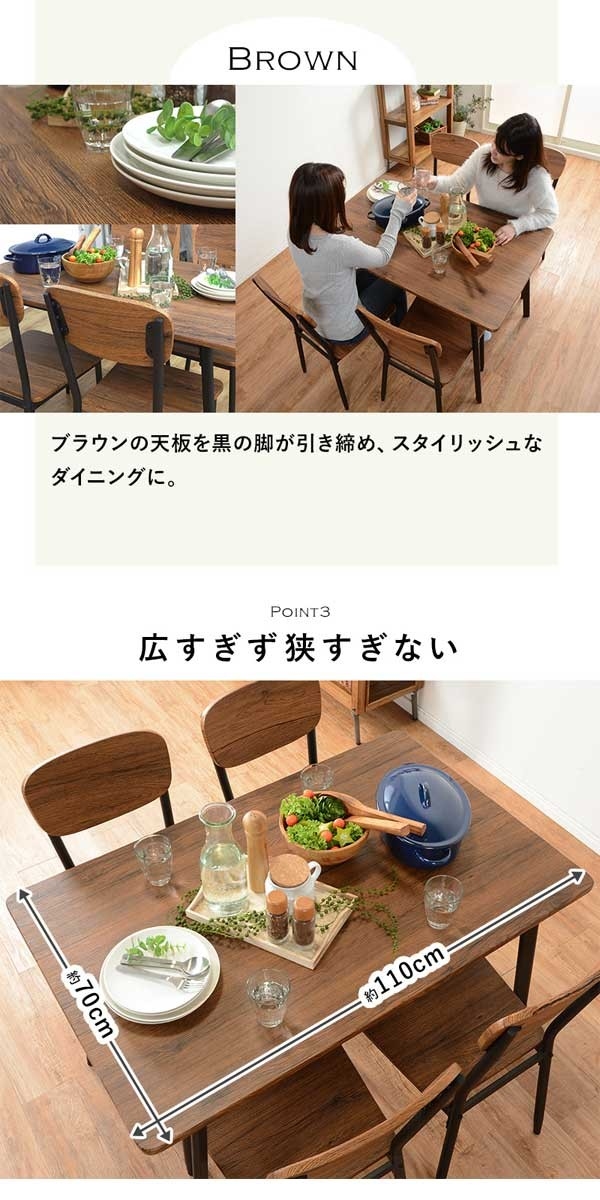 ダイニングテーブルセット