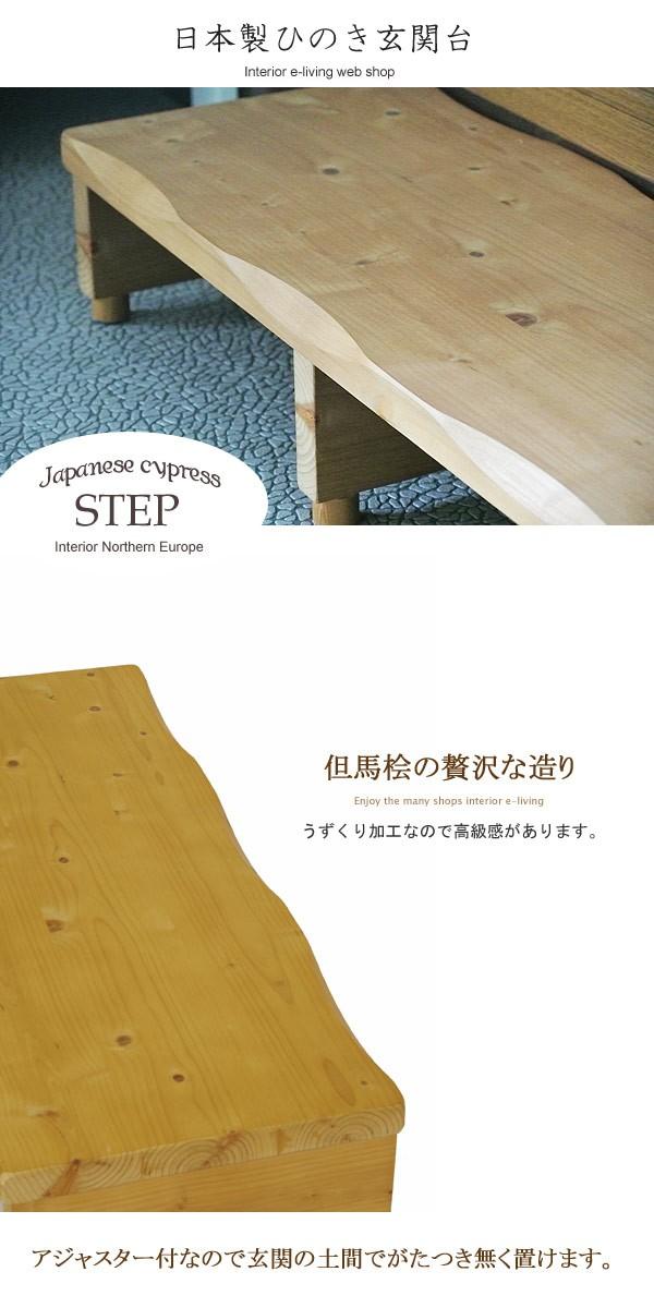 玄関台 踏み台 ステップ台
