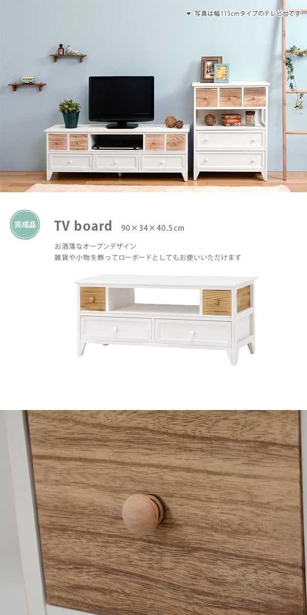 アンティーク調テレビ台