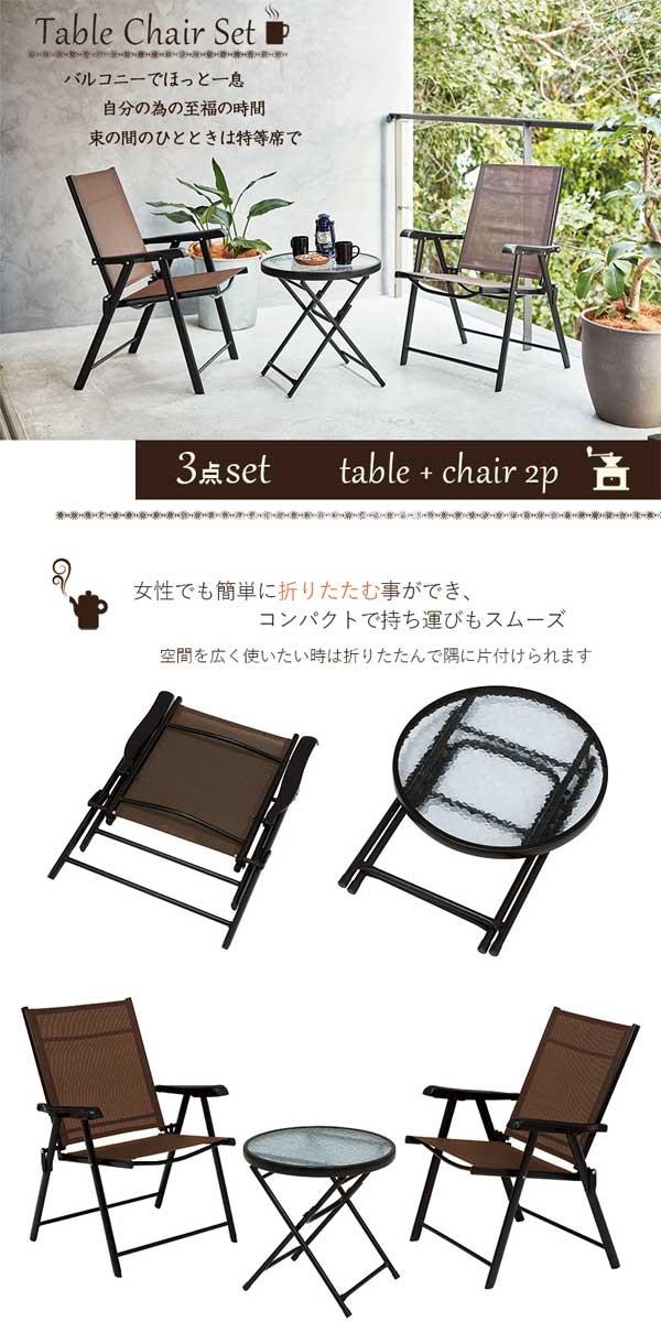 ガーデンテーブルチェアセット