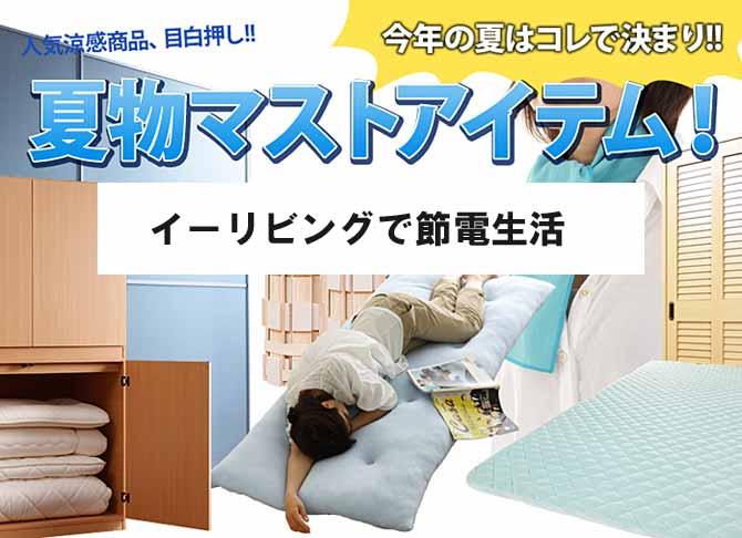 夏物清涼家具特集ページ