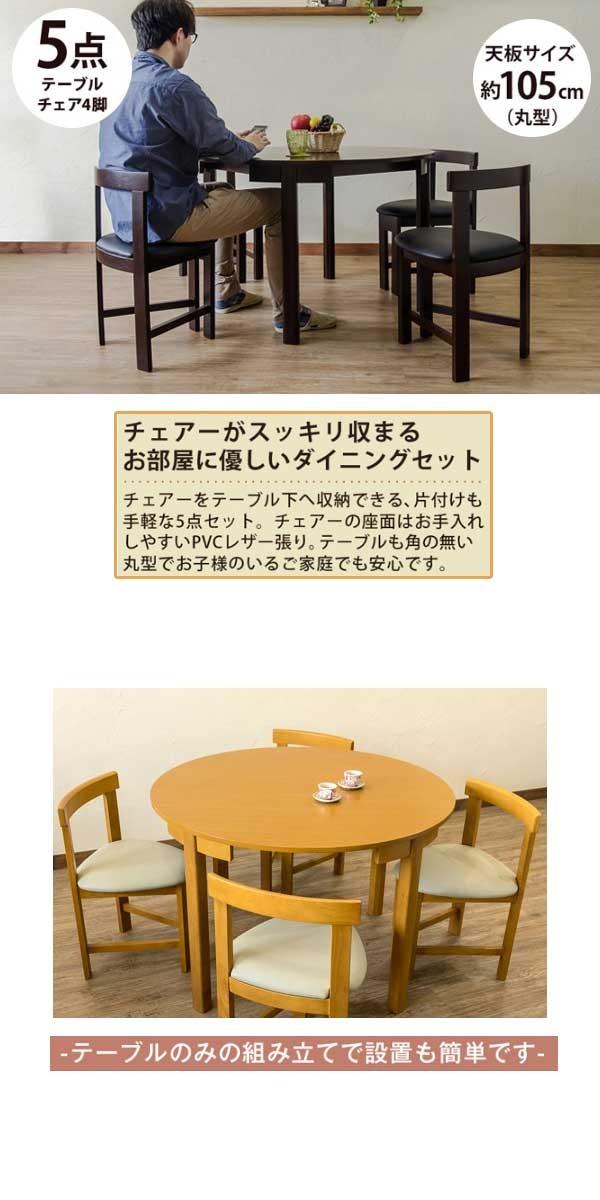 ダイニングテーブルセット画像
