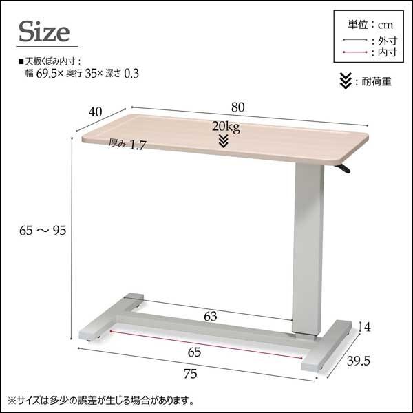 昇降式テーブル