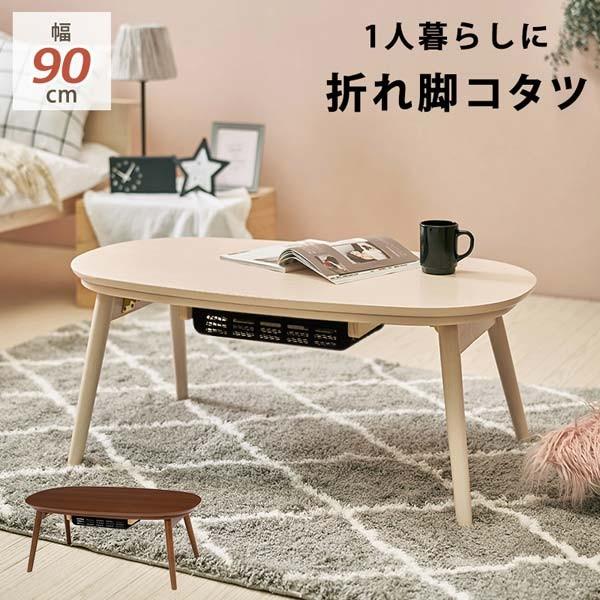 こたつテーブルの画像