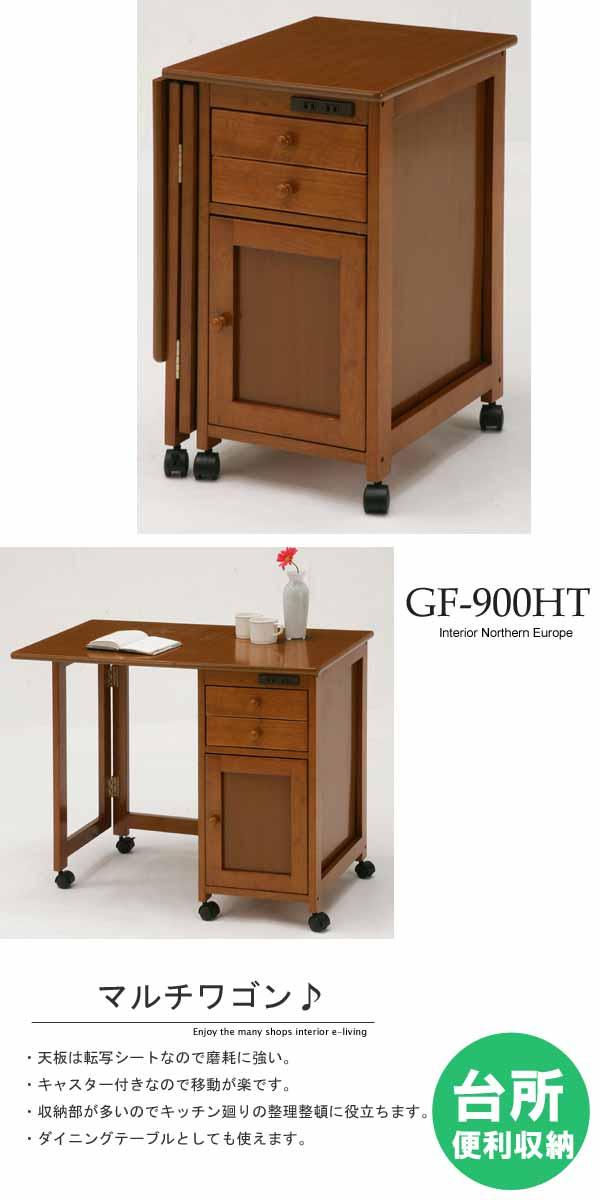 キッチンワゴン木製