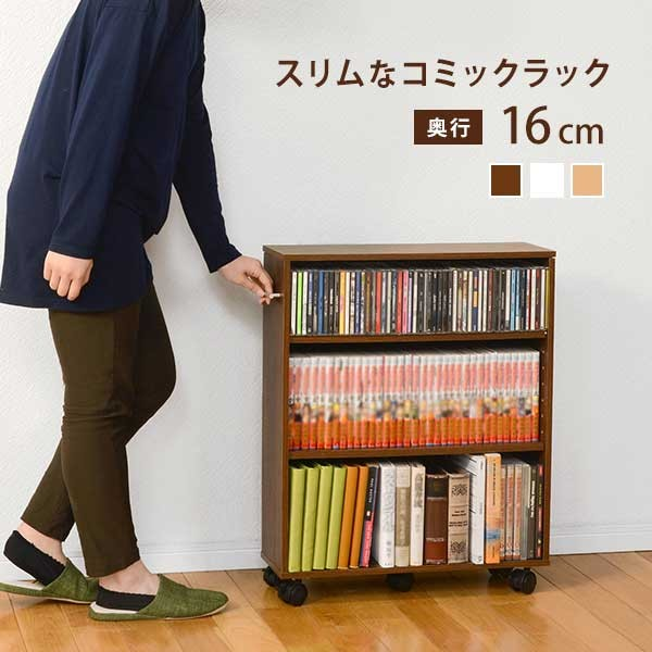 本棚スライド