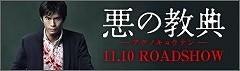 伊藤英明「悪の教典」
