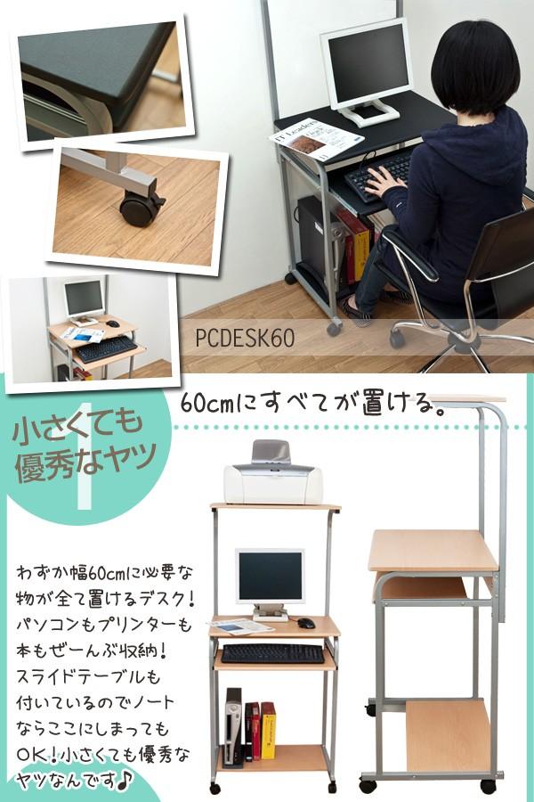 PCデスク棚付