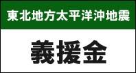 東北関東大震災義援金を贈ります。