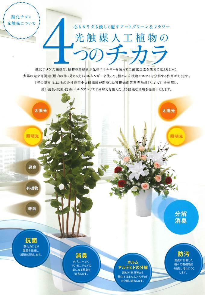 人工植物 光触媒