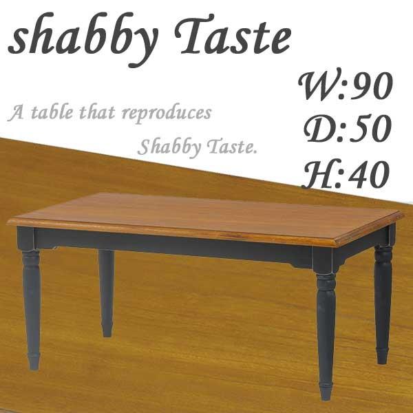 シャビーテイストテーブル