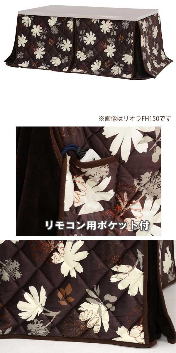 ダイニングこたつ布団の画像