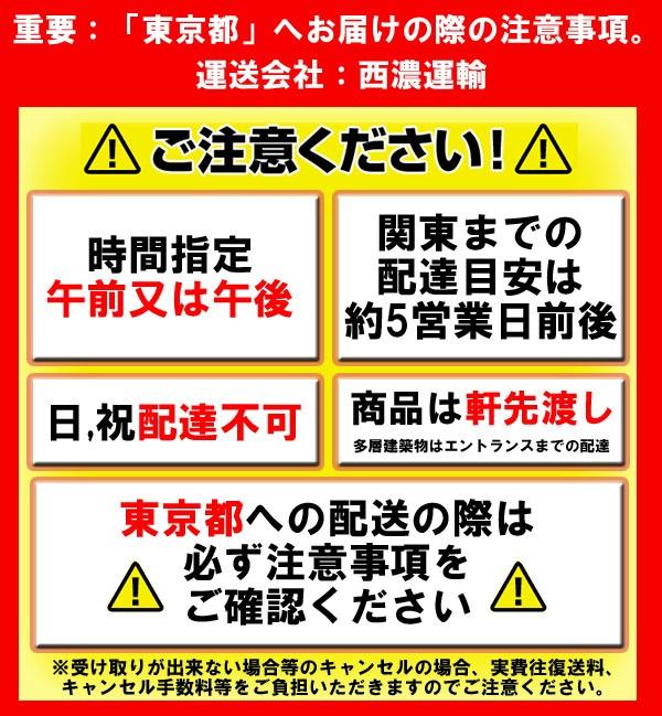 東京都へのお届けの注意事項