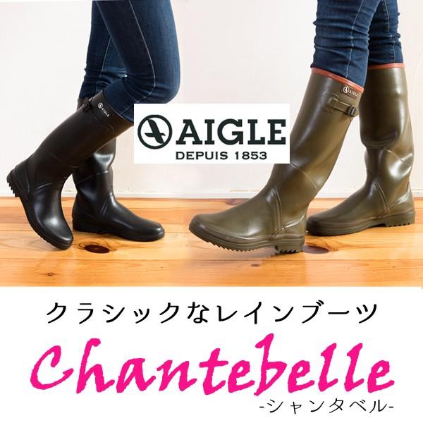 AIGLE(エーグル) シャンタベル ラバーブーツ (レディース)