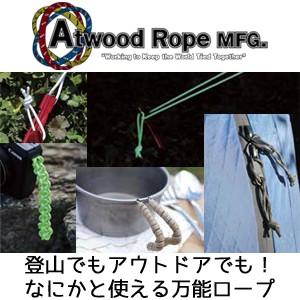 アットウッドロープ