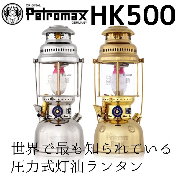 Petromax(ペトロマックス) HK500
