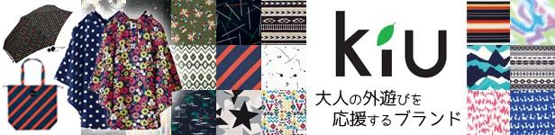 大人の外遊びを応援するブランド『KiU』(キウ)