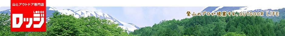 LODGE 登山のプロが提案する、OUTDOOR LIFE
