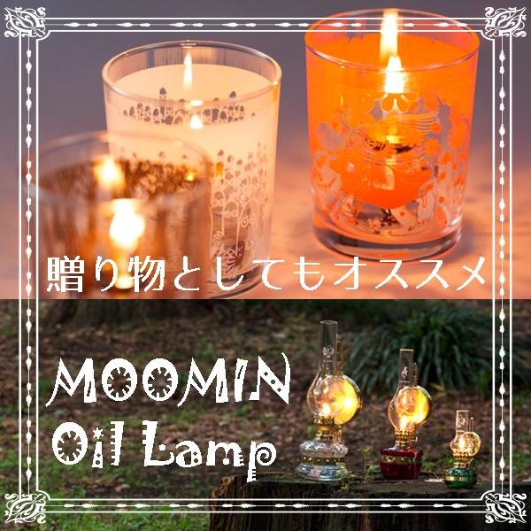 ムーミン オイルランプ