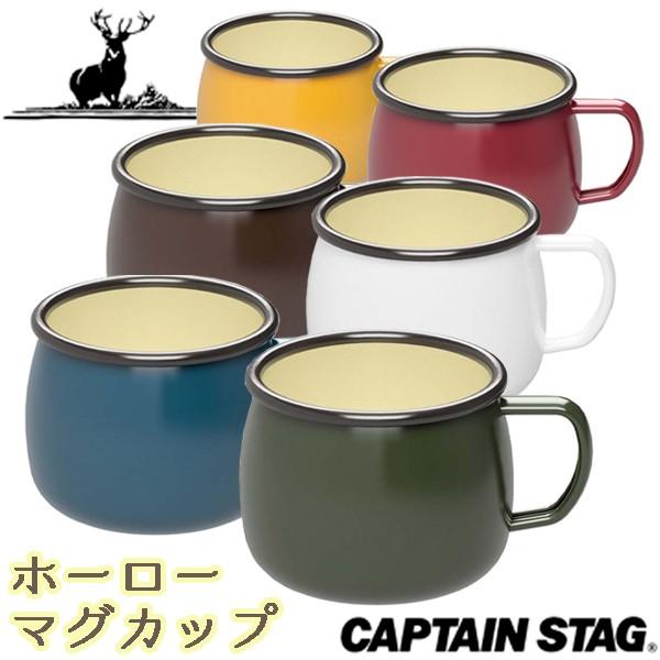 キャプテンスタッグ ホーローマグカップ