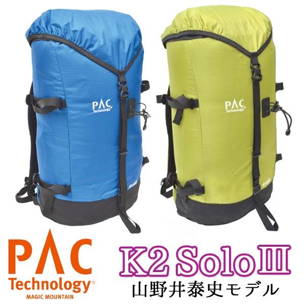 K2ソロ3