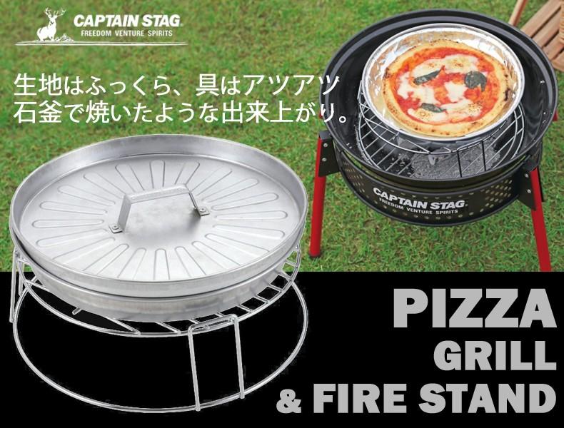 キャプテンスタッグ ピザ グリル&ファイアースタンド