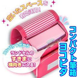 ヨコピタ 筆箱