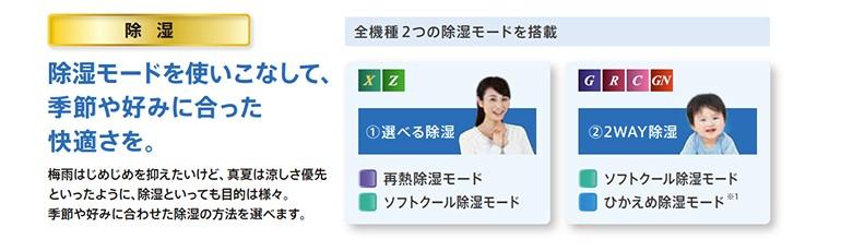 富士通ゼネラル エアコン 2017年モデル Zシリーズ