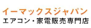 イーマックスジャパン エアコン・家電販売専門店