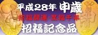 平成28年「申歳」記念品