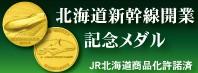 北海道新幹線開業記念メダル