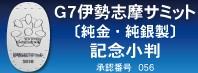 G7伊勢志摩サミット記念小判
