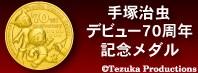 手塚治虫デビュー70周年記念メ