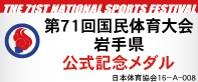 第71回国民体育大会(岩手県)