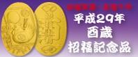 平成29年「酉歳」招福記念品