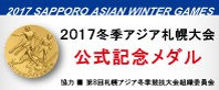 2017冬季アジア札幌大会 公式記