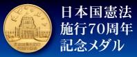 日本国憲法施行70周年記念