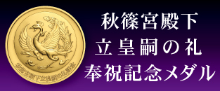 立皇嗣の礼記念メダル